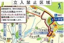 林野火災消火訓練のお知らせ @ 静岡県立森林公園