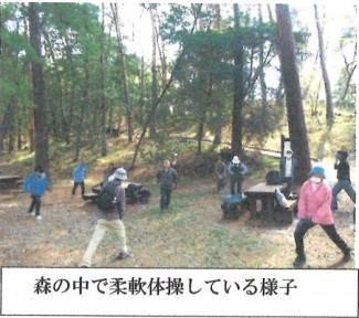 森林浴健康ウォーキング教室 @ 静岡県立森林公園