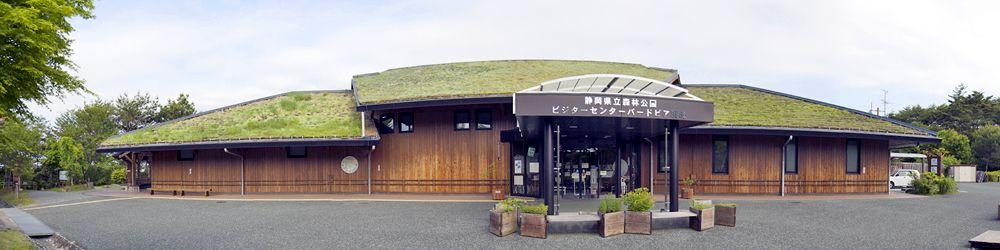 バードピア浜北は、静岡県立森林公園のほぼ中央に位置する「自然とのふれあい」をテーマにした施設です。この施設では、鳥類を中心とした「自然情報の発信」や、地元市との協働運営による「自然体験型プログラムの提供」を行なっています。